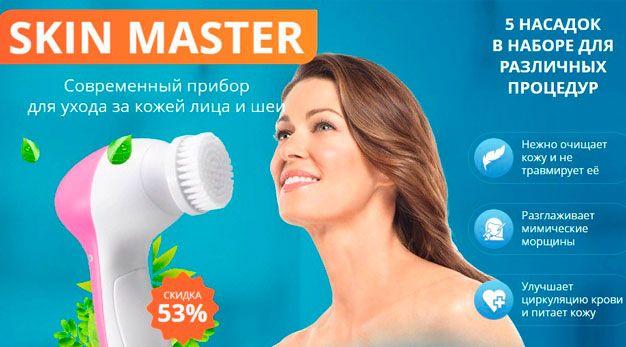 Skin Master (Скин Мастер) - аппарат для пилинга характеристики
