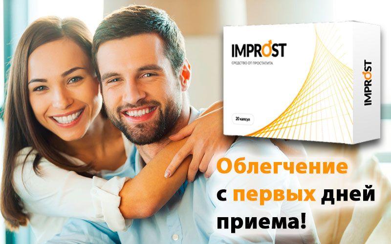 купить Импрост (Improst) - избавит от хронического простатита, улучшит потенцию