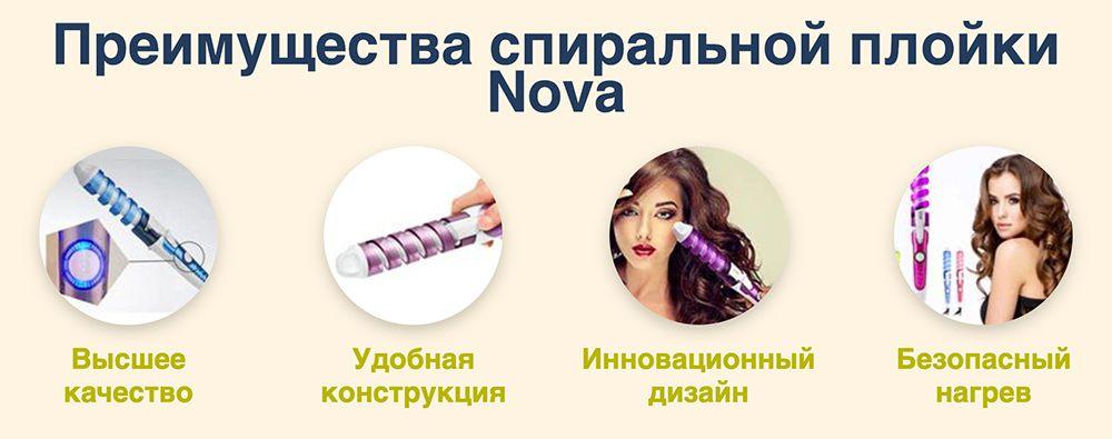 NOVA (Нова) - Спиральная плойка для волос свойства