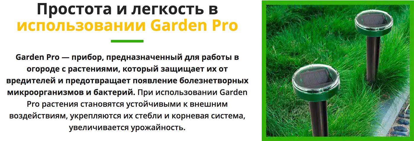 Garden Pro (Гарден Про) - от насекомых и грызунов свойства