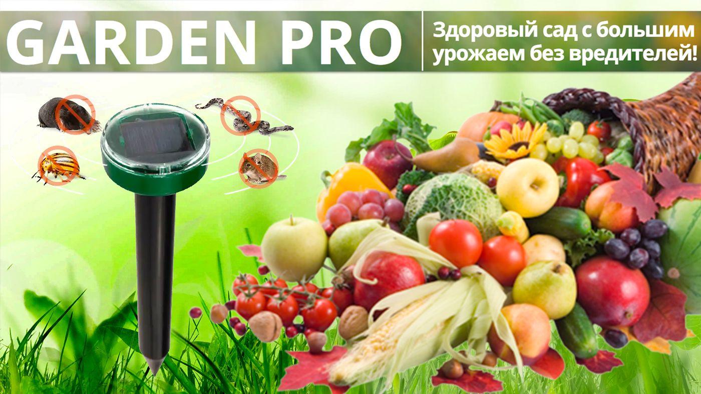 купить Garden Pro (Гарден Про) - от насекомых и грызунов