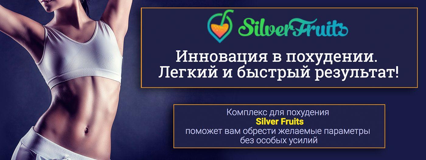 SILVER FRUITS - комплекс для похудения свойства
