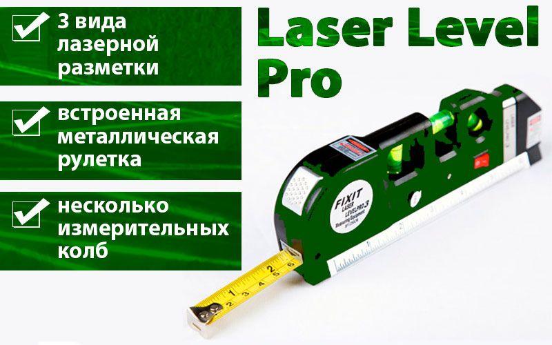 Laser Level Pro (Лазер Левел Про) - лазерный уровень свойства