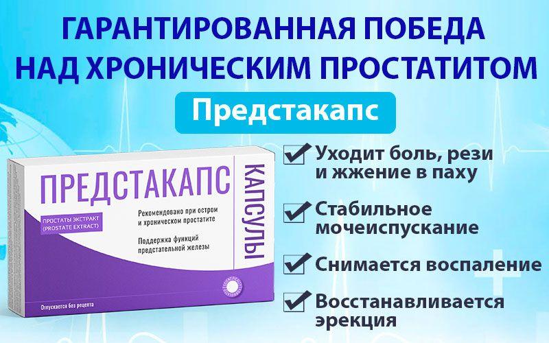 Предстакапс - капсулы от простатита свойства