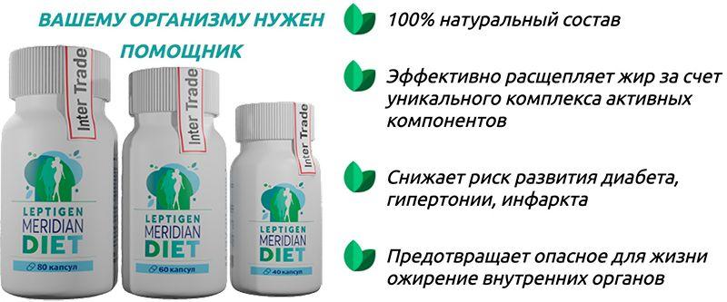 Leptigen Meridian Diet помогает организму похудеть
