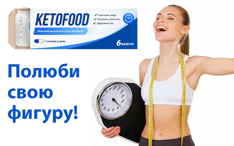 купить KetoFood (КетоФуд) - капсулы для быстрого похудения