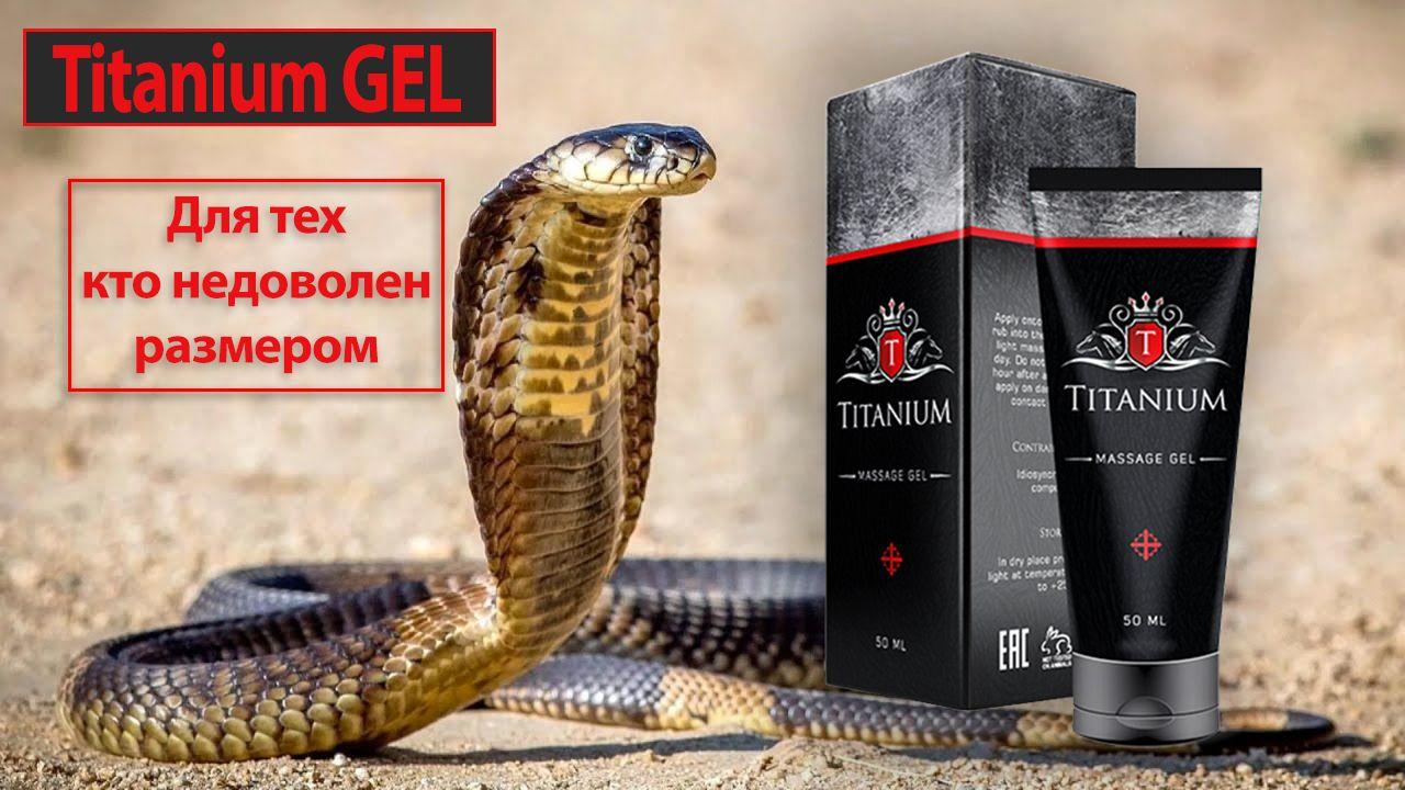 купить Titanium - средство для увеличения члена