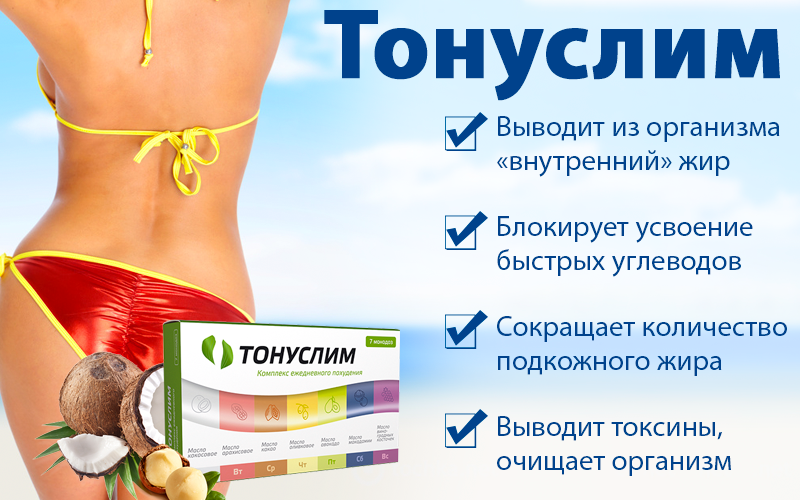 Тонуслим - комплекс ежедневного похудения свойства