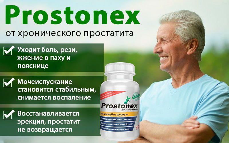 отзывы лечившихся от простатита