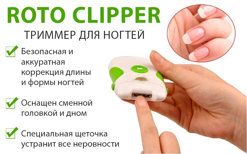 Roto Clipper (Рото Клиппер) - триммер для ногтей характеристики
