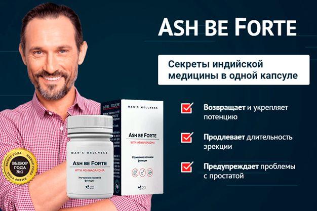 Ash be Forte (Аш би Форте) - капсулы для улучшения потенции свойства