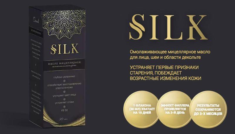 купить silk масло омолаживающее
