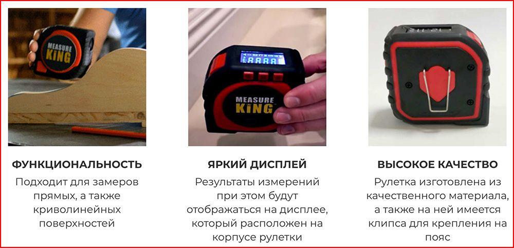 Measure KING – универсальная лазерная рулетка 3 в 1 свойства