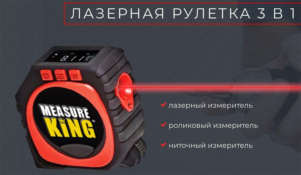 купить Measure KING – универсальная лазерная рулетка 3 в 1