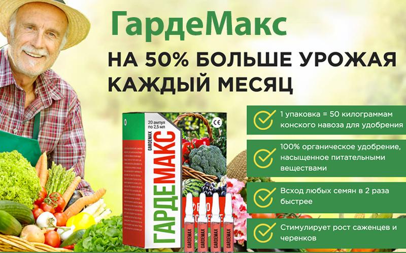 Гардемакс (Gardemax) - органическое удобрение свойства