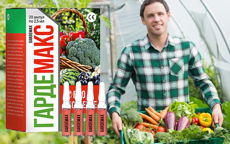 купить Гардемакс (Gardemax) - органическое удобрение