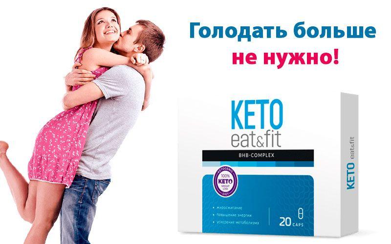 купить Keto Eat&Fit (Кето Ит энд Фит) - капсулы для похудения