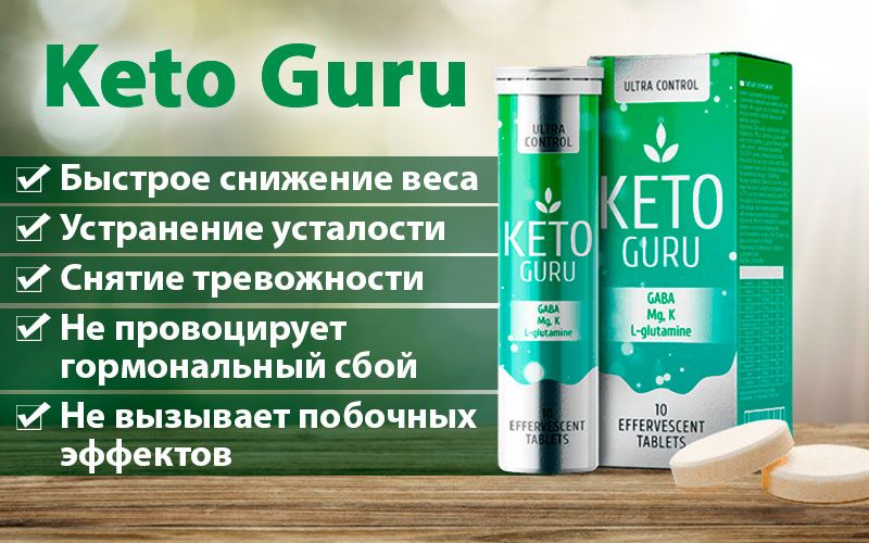 Keto Guru - шипучие таблетки для похудения свойства