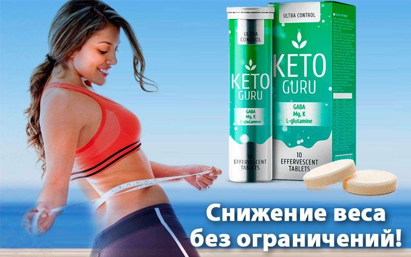 купить Keto Guru - шипучие таблетки для похудения