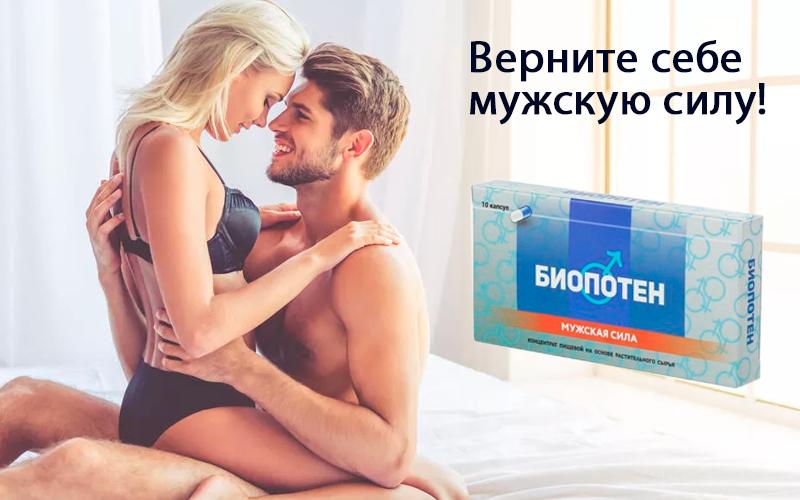 купить Биопотен - препарат для потенции