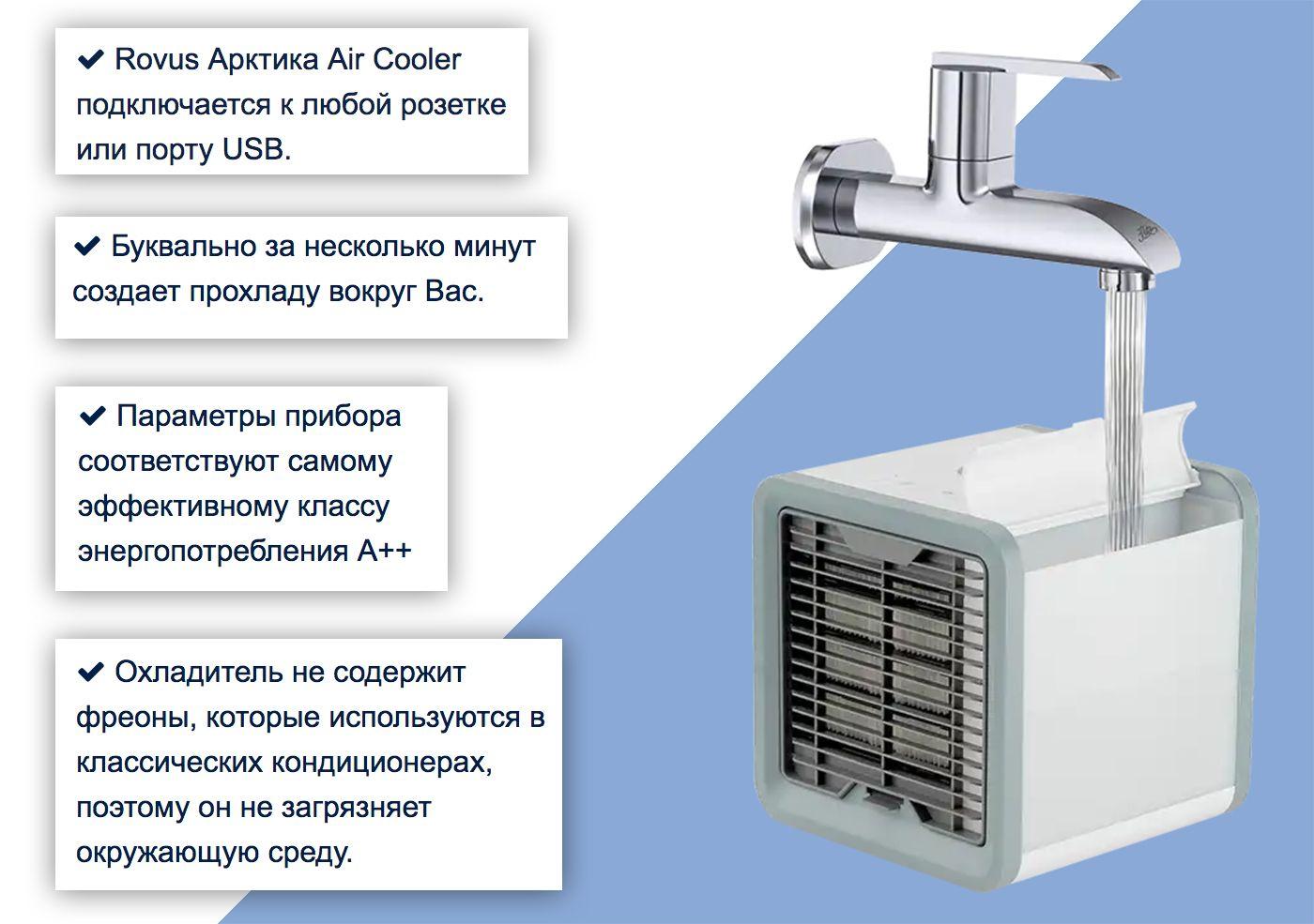 ARCTIC AIR (ROVUS) - Мини кондиционер свойства