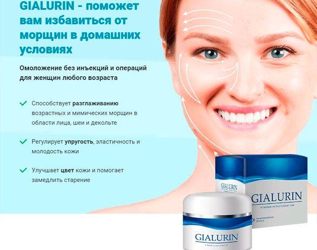 Gialurin (Гиалурин) - крем против морщин свойства
