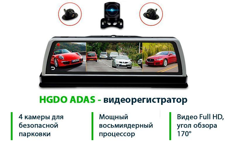 HGDO ADAS - автомобильный видеорегистратор характеристики