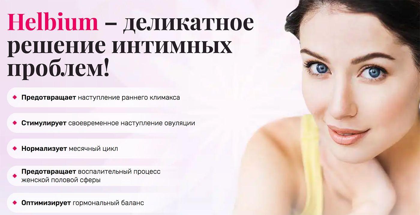 Helbium (Гельбиум) - Средство для женского здоровья свойства