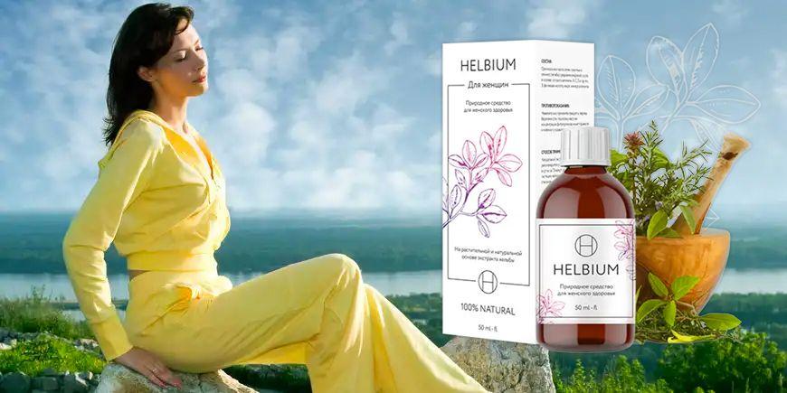 купить Helbium (Гельбиум) - Средство для женского здоровья