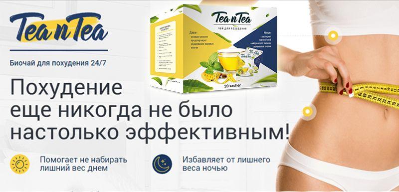TEA n TEA (Теа н Теа) - чай для похудения свойства