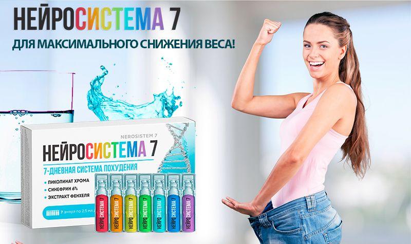 купить НейроСистема 7 - средство для похудения