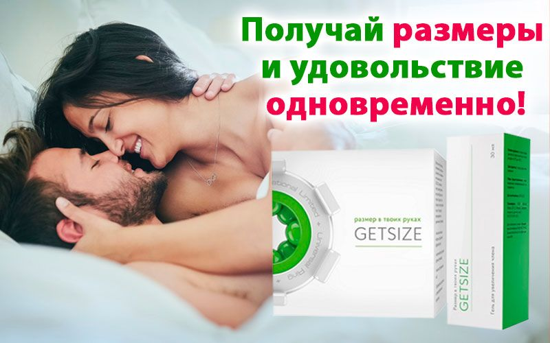 купить Getsize (Гетсайз) - средство для увеличения члена