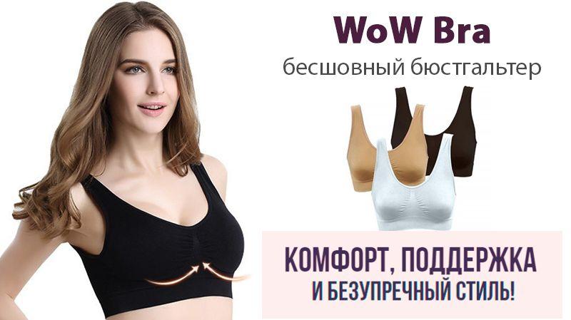 купить WoW Bra (Вов Бра) - бесшовный бюстгальтер