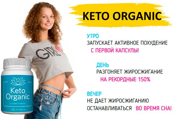 Keto Organic (Кето Органик) - таблетки для похудения на растительной основе свойства