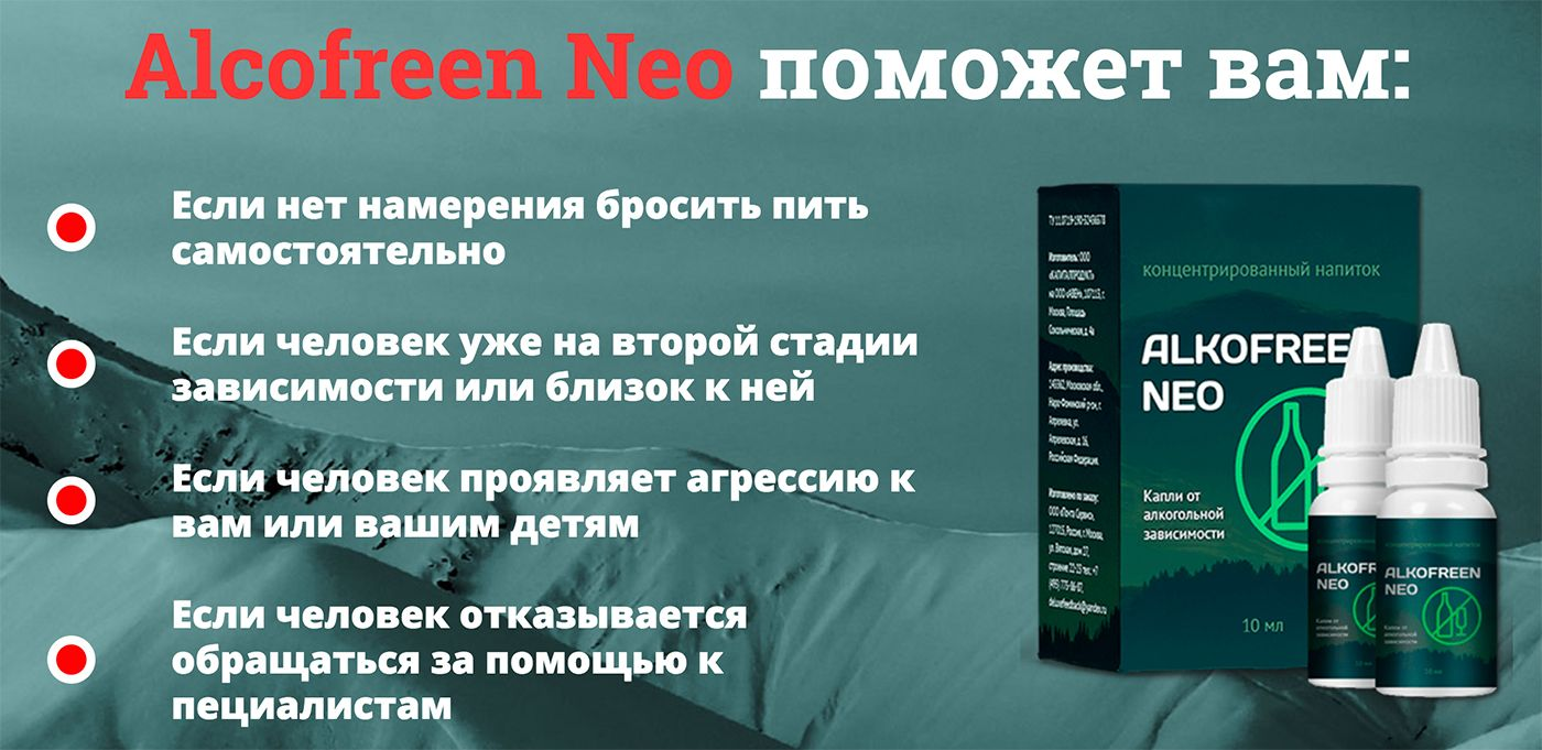 AlkoFreen Neo - средство от алкогольной зависимости свойства