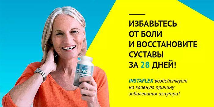 INSTAFLEX (Инстафлекс) - капсулы для суставов купить