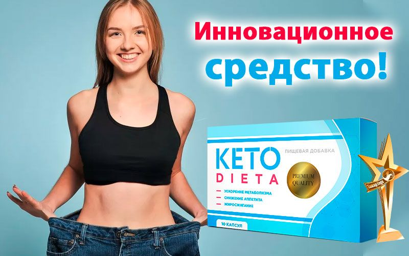 купить Keto Dieta (Кето Диета) - капсулы для похудения