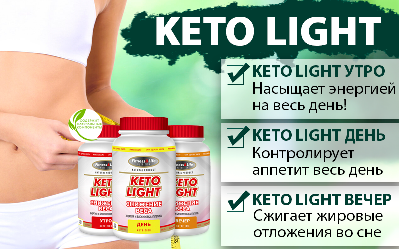 Keto Light (Кето Лайт) - комплекс для похудения свойства