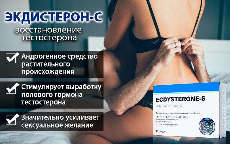 Экдистерон-С - препарат для восстановления потенции свойства
