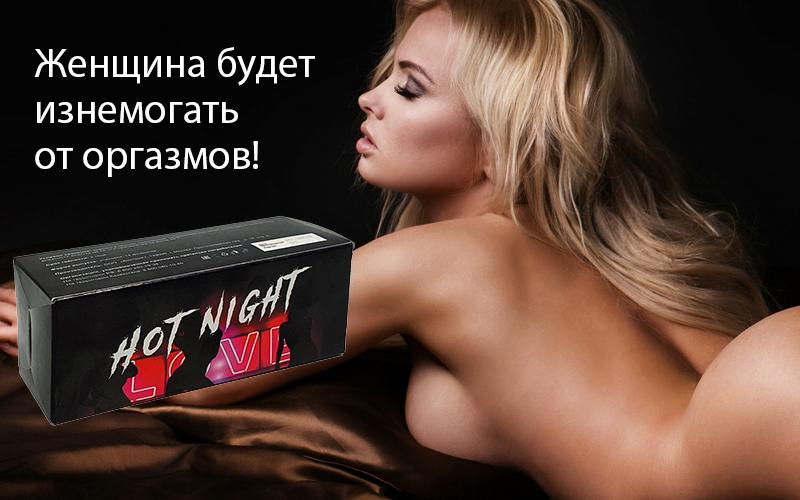 купить Hot Night - (Хот Найт) - средство для моментального возбуждения