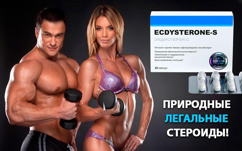 купить Ecdysterone (Экдистерон) - для увеличения мышечной массы