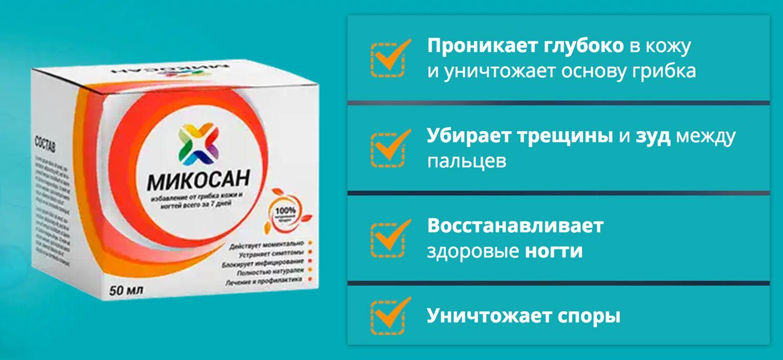 МИКОСАН - противогрибковый крем-комплекс свойства