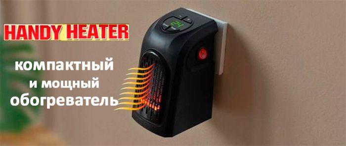 купить Handy Heater - компактный и мощный обогреватель