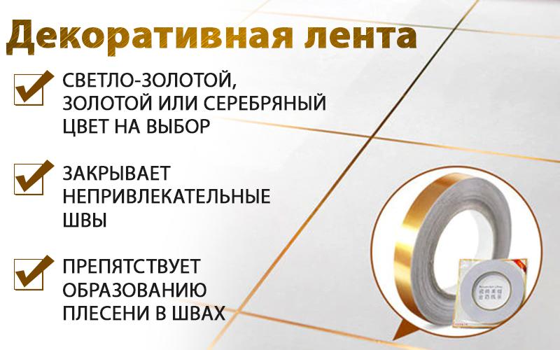 Декоративная лента для плитки характеристики