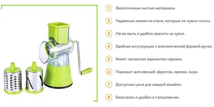 Kitchen Master - мультислайсер для овощей и фруктов свойства