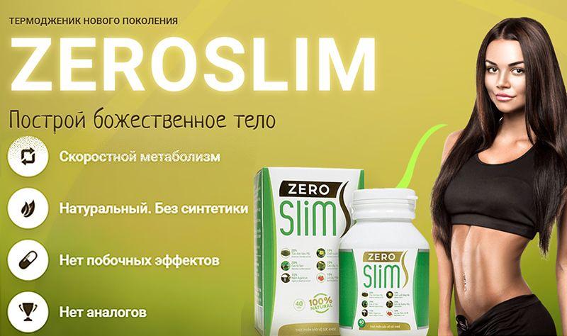 Zero Slim (Зеро Слим) – средство для похудения свойства