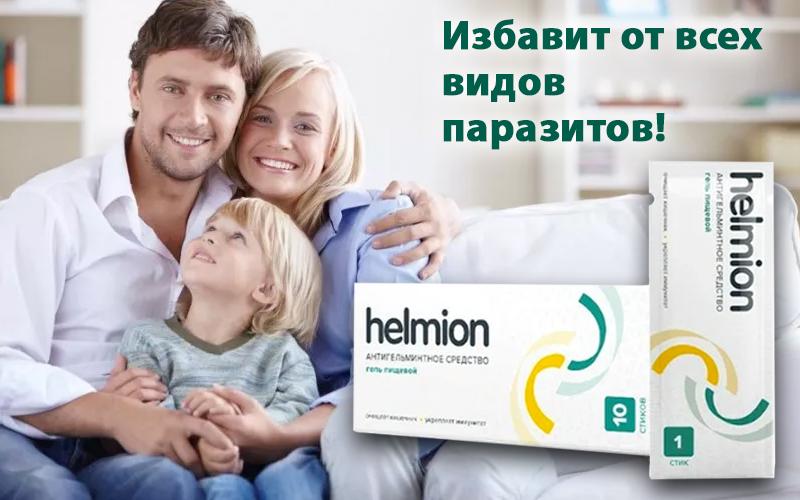 купить Helmion (Хельмион) – гель от паразитов из трав
