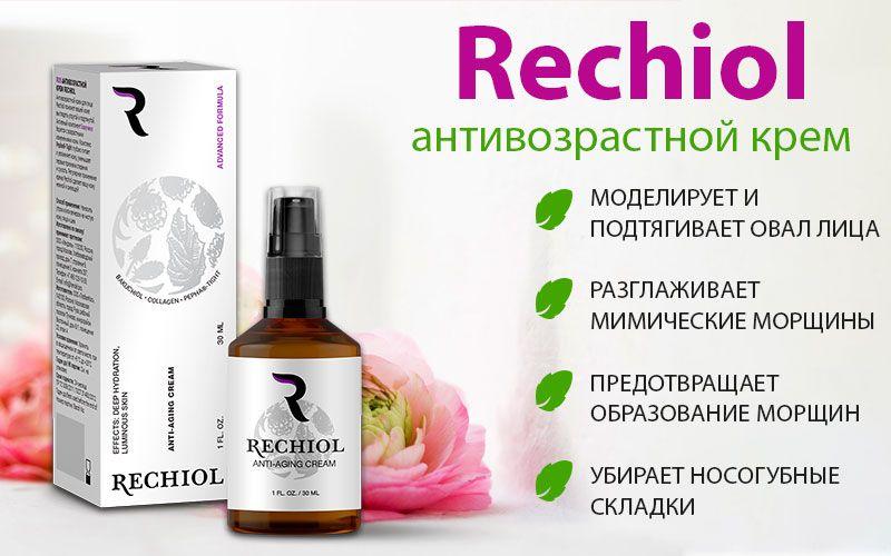 Rechiol (Речиол) - антивозрастной крем свойства