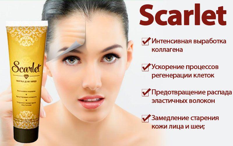 Scarlet (Скарлет) - антивозрастная маска для лица свойства