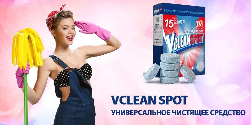 купить Vclean Spot (Вклеан Спот) - чистящее средство
